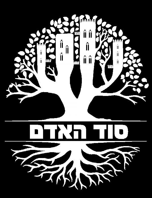 Sod Ha'Adam Demo
